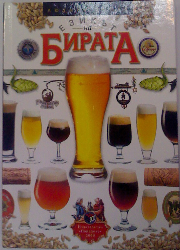 """The Beer Language"" by L.Fotev"